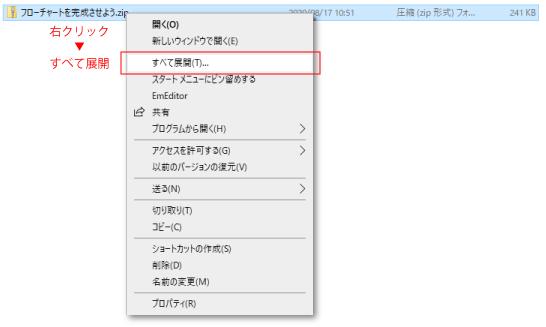 圧縮ファイルの展開方法